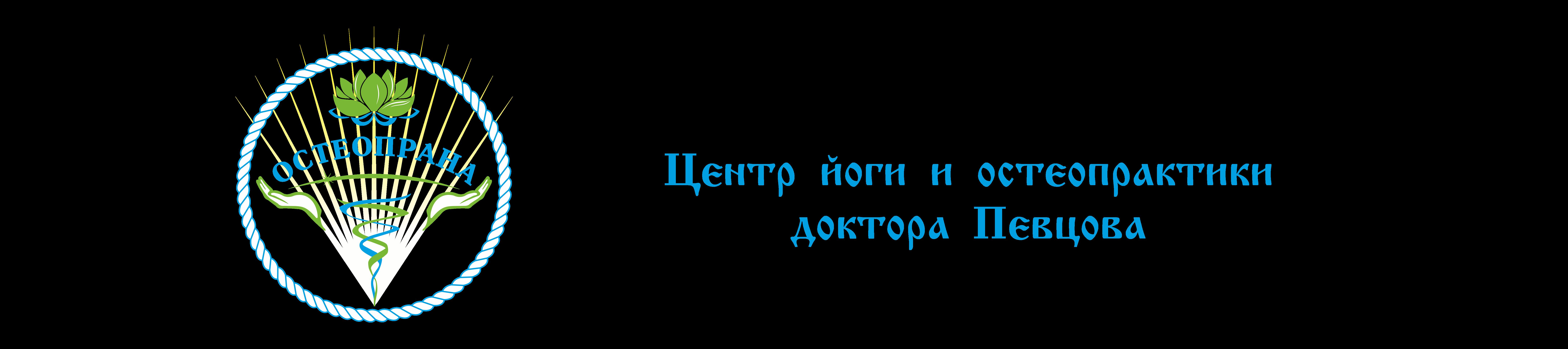 Остеопат Певцов Саратов