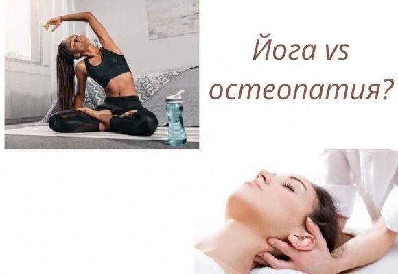 Йога vs остеопатия?